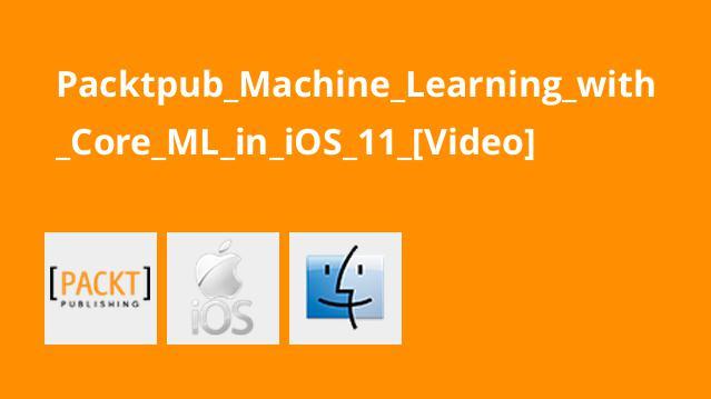آموزش یادگیری ماشینی باCore ML در iOS 11